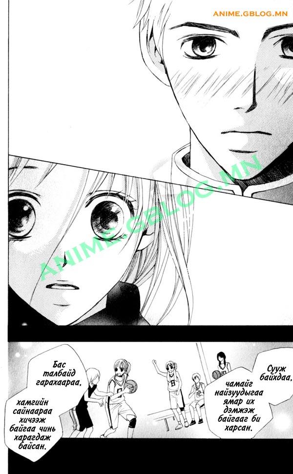 Japan Manga Translation - Kami ga Suki - 1 - Confession - 20